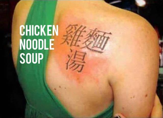 tatouages-symboles-chinois-fail-06