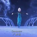 chanson-reine-des-neiges-25-langues