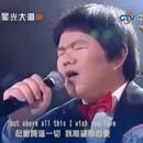 taiwanais-chante-i-will-always-love-you-whitney-houston